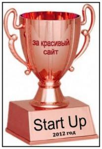 Кубок признания Start Up 2012